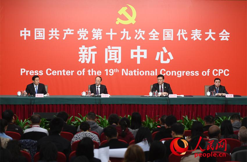 The press center of the 19th National Congress of the Communist Party of China (CPC) holds a press conference on the united front work and the external work of the CPC, in Beijing, capital of China, Oct. 21, 2017. Executive Vice Minister Zhang Yijiong and Vice Minister Ran Wanxiang of the United Front Work Department of the CPC Central Committee, and Guo Yezhou, Vice Minister of the International Department of the CPC Central Committee, attended the conference. (People's Daily Online Photo)